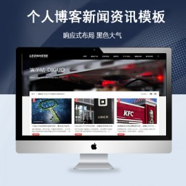[DG-033]帝国cms黑色响应式个人博客新闻资讯网站模板自适应手机