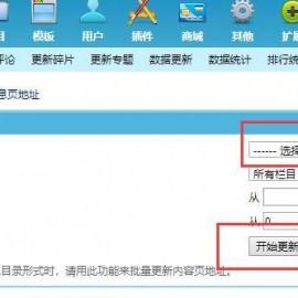 帝国cms后台系统设置网站地址,修改信息地址域名不变的解决方法