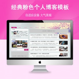 [DG-029]帝国cms模板仿女性博客网站模板粉色樱花系列自适应模板