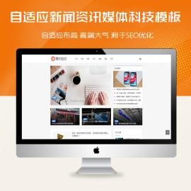 [DG-0220]响应式大气新闻资讯帝国cms模板 自适应精美新闻资讯网站模板下载