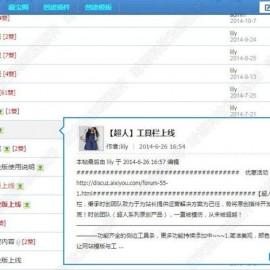 【超人】帖子预览1.1商业版,Discuz论坛帖子预览插件下载