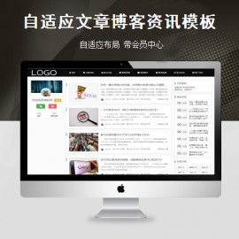 [DG-109]帝国CMS自适应个人博客模板,响应式文章新闻资讯网站模板(带会员中心)