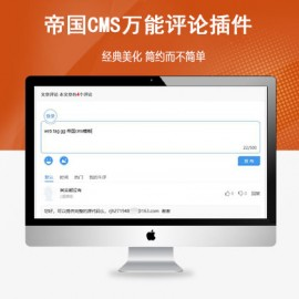 帝国CMS万能评论插件utf-8版(帝国cms主题评论插件)