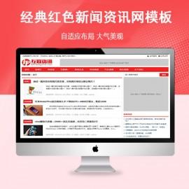 [DG-051]帝国CMS仿煎蛋网红色版经典新闻资讯模板(带会员中心)
