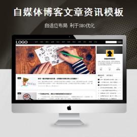 [DG-075]帝国CMS个人博客文章资讯自媒体博客文章模板