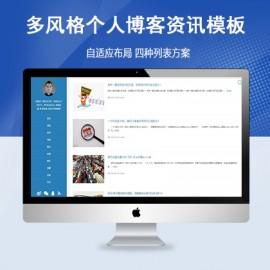 [DG-055]帝国CMS蓝色个人博客文章资讯模板(带四种不同列表展示风格)