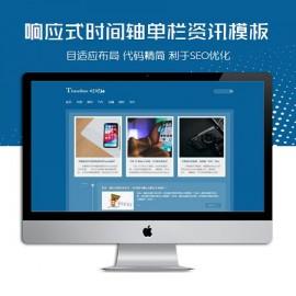 [DG-0238]自适应时间轴博客帝国cms模板 HTML5响应式个人博客网站模板下载