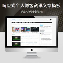 [DG-0172]帝国CMS响应式个人网站模板,自适应个人博客文章资讯模板(带会员中心)