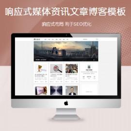 [DG-0190]帝国cms响应式文章博客帝国cms模板,帝国cms自适应个人网站模板下载