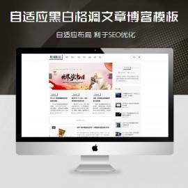 [DG-0217]响应式文章博客帝国cms模板 HTML5自适应个人博客网站模板下载