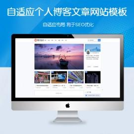 [DG-0214]响应式简约个人网站帝国cms模板 自适应个人博客网站模板下载