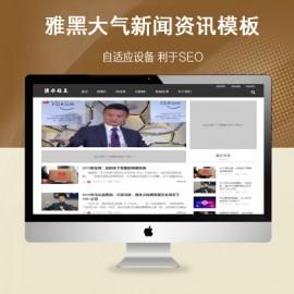 [DG-031]帝国cms模板黑色大气响应式文章新闻资讯博客模板