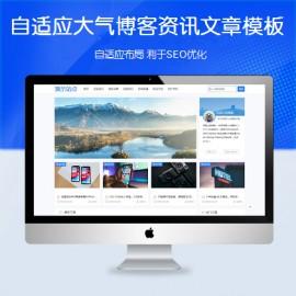 [DG-0143]自适应文章新闻资讯帝国CMS模板,响应式个人博客帝国网站模板