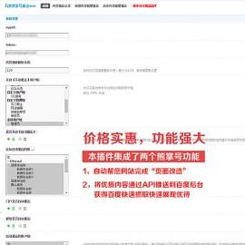 百度熊掌号推送seo V9.180325 商业版插件(Discuz百度熊掌号推送插件下载)