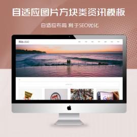 [DG-0229]响应式图片宫格资讯帝国cms模板 自适应方块宫格新闻资讯网站模板下载