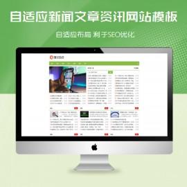 [DG-0231]自适应清新文章资讯帝国cms模板 响应式资讯新闻类网站模板下载