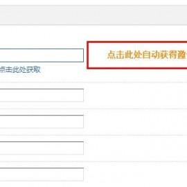 自动获得邀请码2.5商业版,Discuz自动获得邀请码插件