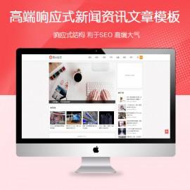 [DG-0209]大气响应式新闻资讯帝国cms模板 自适应文章博客帝国网站模板下载