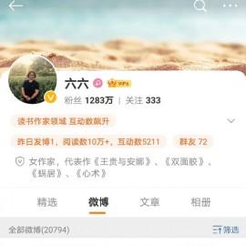 马薇薇苏芒六六社交账号被禁言(支付宝 禁言)
