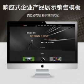 日本创意设计响应式模板(帝国cms日本创意设计网站模板下载)