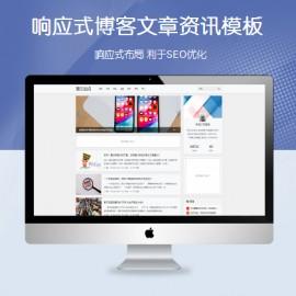 [DG-0189]帝国cms响应式个人博客帝国cms模板,自适应新闻资讯自媒体帝国网站模板
