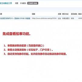 Discuz百度SEO主动推送插件专业版v2.0.0(zhanmishu_seopush)