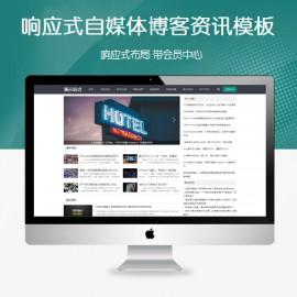 [DG-0160]帝国cms响应式自媒体博客模板 帝国自适应新闻资讯文章模板