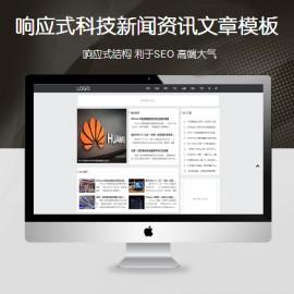 [DG-0210]高端大气响应式新闻资讯帝国cms模板 黑色资讯门户帝国网站模板下载