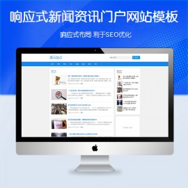 [DG-0203]响应式新闻资讯门户帝国cms模板 自适应资讯门户帝国网站模板下载