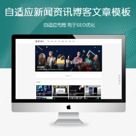 [DG-0201]响应式新闻资讯媒体帝国cms模板 自适应文章博客帝国网站模板下载