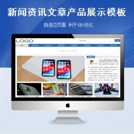 [DG-088]帝国CMS自适应新闻资讯图片展示产品展示响应式模板