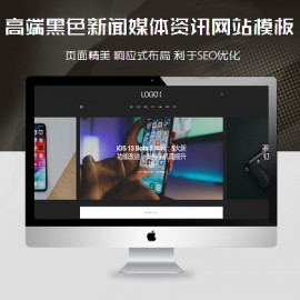 [DG-0215]高端黑色响应式新闻媒体帝国cms模板 自适应资讯媒体网站模板下载