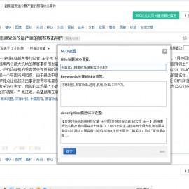 Discuz关键词描述优化插件SEO优化插件 V5.5(exx_seotitle)破解版