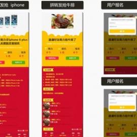 Discuz微信好友助力营销3.0(极品商业插件,官方最新版本)