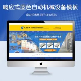 [DG-0136]帝国CMS透水砖制砖机机械设备自适应模板 响应式蓝色机械设备帝国网站整站源码