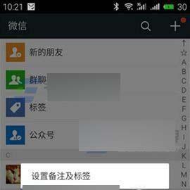 魅蓝5s微信视频为什么打不开怎么办(魅族打不开网)