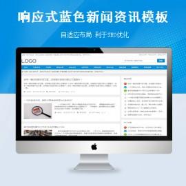 [DG-102]帝国CMS自适应新闻资讯模板,响应式资讯资讯文章博客模板