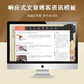 [DG-100]帝国CMS自适应博客模板,帝国CMS响应式文章个人博客资讯模板