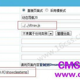 帝国CMS动态页模板支持栏目导航标签,万能标签,循环子栏目标签的方法!