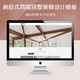户型装修设计响应式模板(帝国cms户型装修设计网站模板下载)
