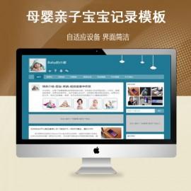 [DG-023]帝国CMS母婴亲子模板响应式母婴成长记录网站模板