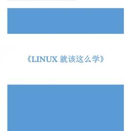 linux就该这么学pdf(linux就该这么学 pdf 百度云下载)