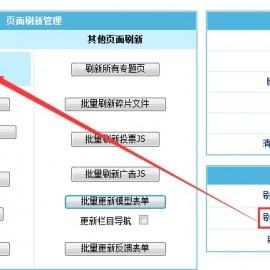 """更改帝国CMS""""数据更新""""中的""""刷新首页""""为""""刷新所有自定义列表""""的教程"""