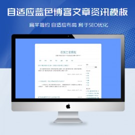 [DG-0223]自适应清新蓝色博客文章帝国cms模板 响应式博客资讯网站模板下载