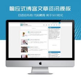 [DG-0240]响应式博客资讯帝国cms模板 响应式个人博客网站模板下载