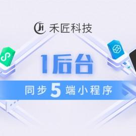禾匠榜店小程序商城V4_4.2.60(含5个前端+全插件+模板市场)