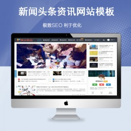 [DG-010]帝国cms博客新闻文章资讯响应式帝国模板