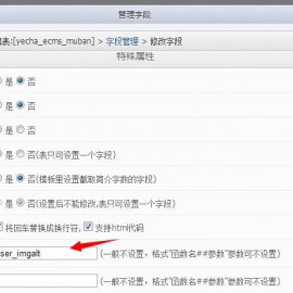 帝国CMS发布信息时替换正文IMG图片标签里ALT内容的方法!