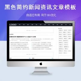 [DG-077]帝国CMS自适应黑色简约新闻资讯博客文章模板
