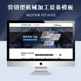[DG-123]响应式物料自动化机械加工帝国CMS模板 html5蓝色营销型机械设备帝国网站源码